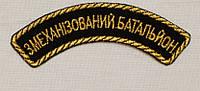"""Дужка """"3 Механізований батальйон""""  на липучке"""