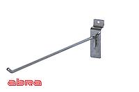 Крючок одинарный без ценникодержателя 250 мм