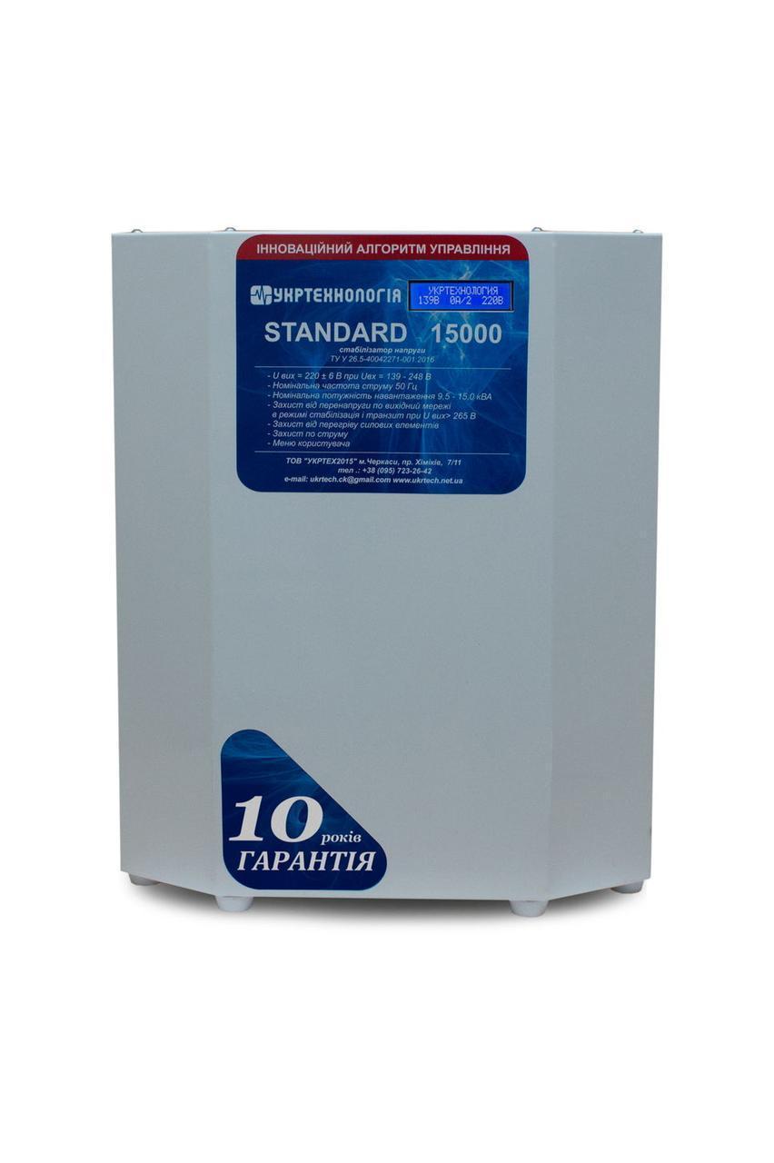 Стабилизатор напряжения Укртехнология Standart 15000 HV (1 фаза, 15 кВт)