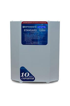 Стабилизатор напряжения Укртехнология Standart 15000 HV (1 фаза, 15 кВт), фото 2