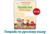 Зошити Російська мова 2 клас НУШ