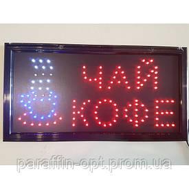 Вывеска светодиодная ЧАЙ/КОФЕ LED 48х25 см светового табло