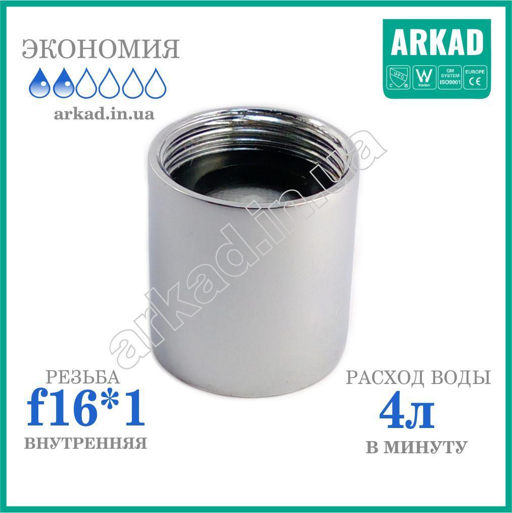 Аэратор для смесителя - A4EF16 для экономии воды