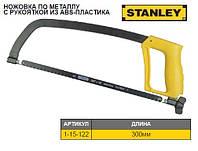 "Ножівка по металу STANLEY ""Enclosed Grip"" : L= 300 мм. пластикова ручка"