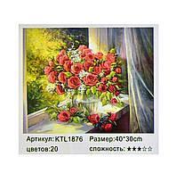 Картина по номерам Букет из роз на окне 20 цветов полная