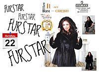 22 октября магазин норковых шуб FURSTAR отмечает свое 11-летие - отметим праздник вместе самыми огромными скидками в году