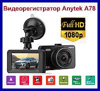 Видеорегистратор Anytek A78 3-дюймовый IPS 1080P 170 градусов автомобильный бюджетный. Две камеры. HD ночного