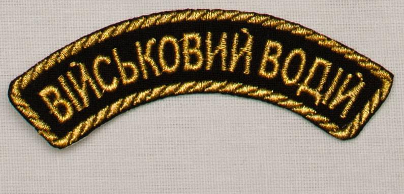 """Дужка """"Військовий водій""""  на липучке"""