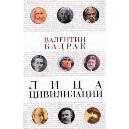 Лица цивилизации. Уроки выдающихся личностей Валентин Бадрак