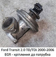 Клапан ЕГР Ford Transit 2.0 TDi 2000-2006, EGR Форд Транзит 2.0 дизель, кріплення до металевого патрубка