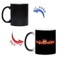 Чашка хамелеон Огненный Хэллоуин 330 мл