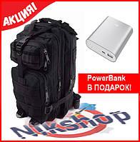 Тактический рюкзак вместимость 45 литров + ПОДАРОК