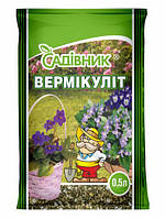 Природный аккумулятор влаги для выращивания комнатных, овощных и садовых культур Вермикулит pH 6,8-7,0, 0.5л