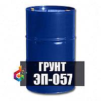 Грунт ЭП-057 для протекторной защиты в схемах лакокрасочных покрытий