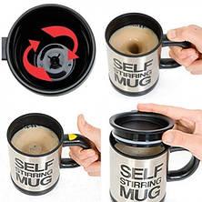 Кружка мешалка Self Stirring mug Чашка автоматическая Черная, фото 3