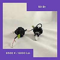 LED Лампы LED X3 Philips 50W (H3) (Автолампы с активным охлаждением)