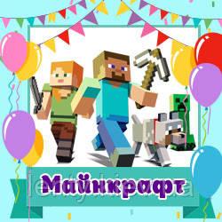 Майнкрафт /  Minecraft  (Товары для праздника)