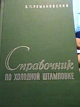 Романговский В. П. Довідник по холодній штамповці. Л., 1971.