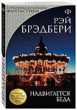 Эксмо Серебрянная коллекция фантастики Надвигается беда Брэдбери