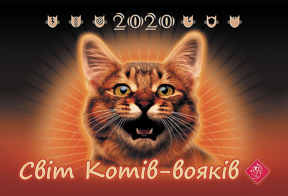 Календар на 2020 рік Світ Котів-вояків Лімітований тираж серія Коті-вояки