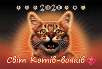 Календар на 2020 рік Світ Котів-вояків Лімітований тираж серія Коті-вояки, фото 1