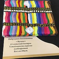 (50шт 12 сложений по 8м) Набор мулине (нитки для вышивания) Цвета - МИКС