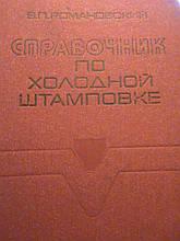 Романговский В. П. Довідник по холодній штамповці. Л., 1979.