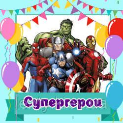 Мстители/Супергерои/AVENGERS/Марвел (Товары для праздника)