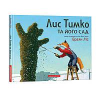 Книга Лис Тимко та його сад, фото 1