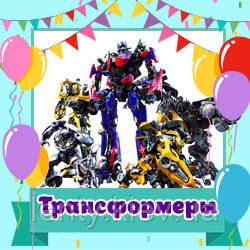 Трансформеры / TRANSFORMERS /Трансформери / Бамблби (Товары для праздника)
