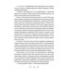 Шістка воронів Лі Бардуго, фото 3