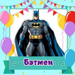 Бэтмен/ Бетмен / Batman (Товары для праздника)
