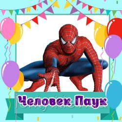 Человек Паук / Людина Павук / Спайдермен / Spider-Man (Товары для праздника)