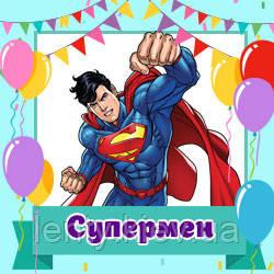 Супергерои/Супермен/Мстители (Товары для праздника)