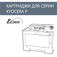• Kyocera P серия