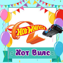 Хот Вилс / Hot Wheels (Товары для праздника)