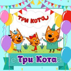 Три кота (Товары для праздника)