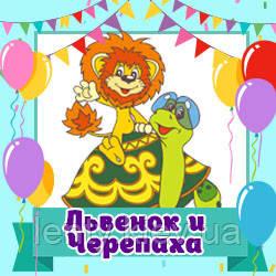 Львенок и Черепаха (Товары для праздника)