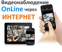 Видеонаблюдение через интернет Черкассы