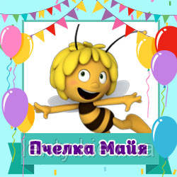 Пчелка / пчела Майя (Товары для праздника)