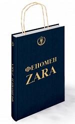 Феномен ZARA. О'Ши К. (тв)