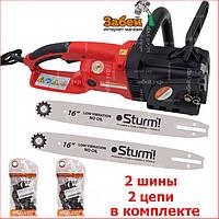 Пила цепная электрическая (безмасляная, 2300 Вт) Sturm CC9923OL, 2 шины 2 цепи в комплекте