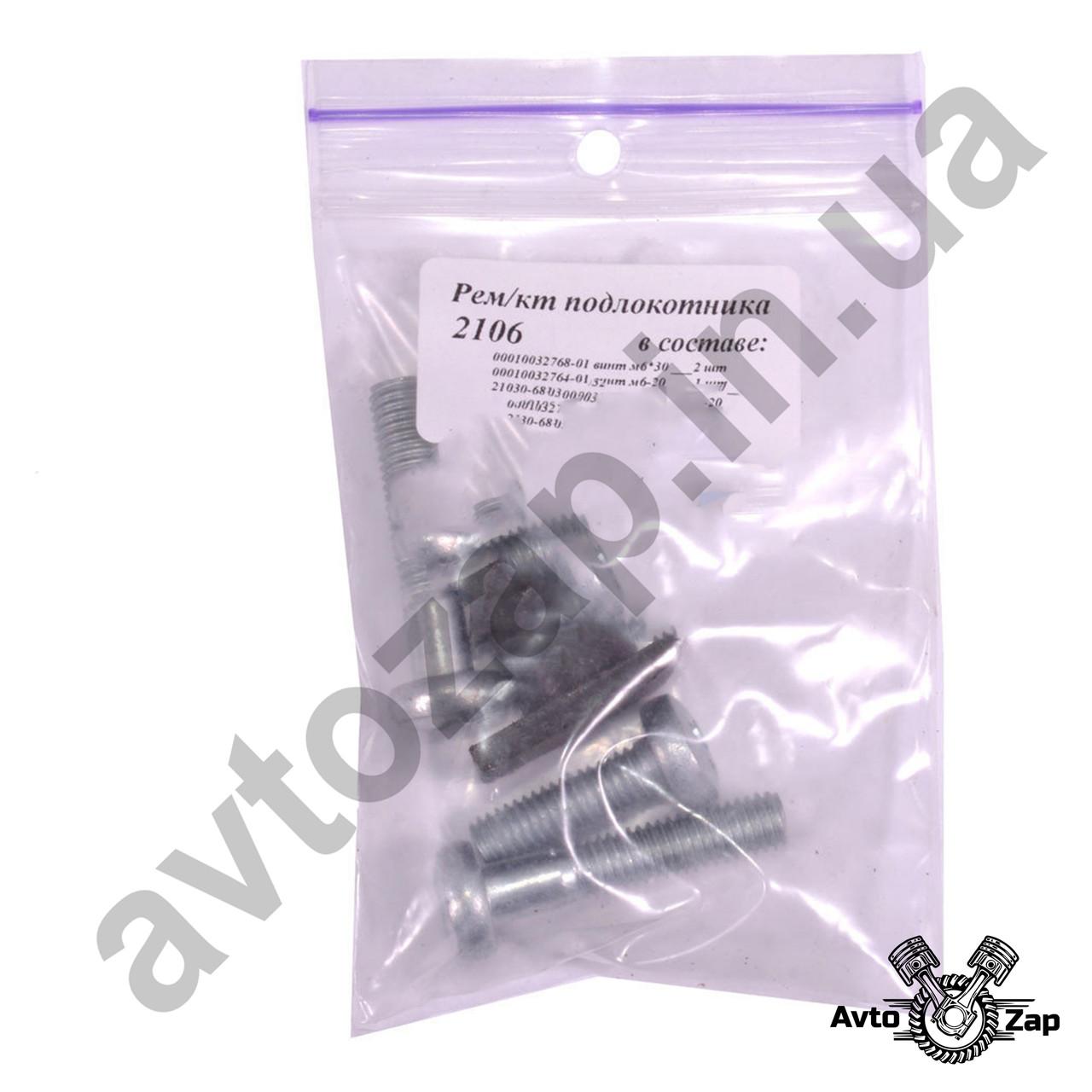 Ремкомплект подлокотника ВАЗ 2106-07 ,пластиковая ручка (винт-3шт., заглушка)    37192