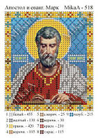 """Схема для частичной вышивки бисером - """"Апостол и еванг. Марк"""" А6"""