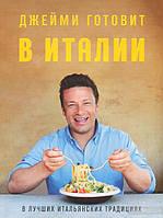 Джейми Готовит в Италии Jamie Cooks Italy
