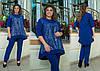 Женский брючный костюм кофта с напылением свободного кроя  50-52, 54-56, 58-60, фото 6