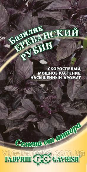 Базилик Ереванский рубин 0,3 г (Гавриш)