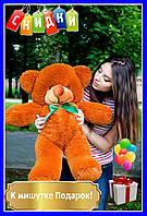 Плюшевый Мишка Коричневый, Мягкая игрушка Медведь 80 см, Іграшка плюшевий Ведмідь