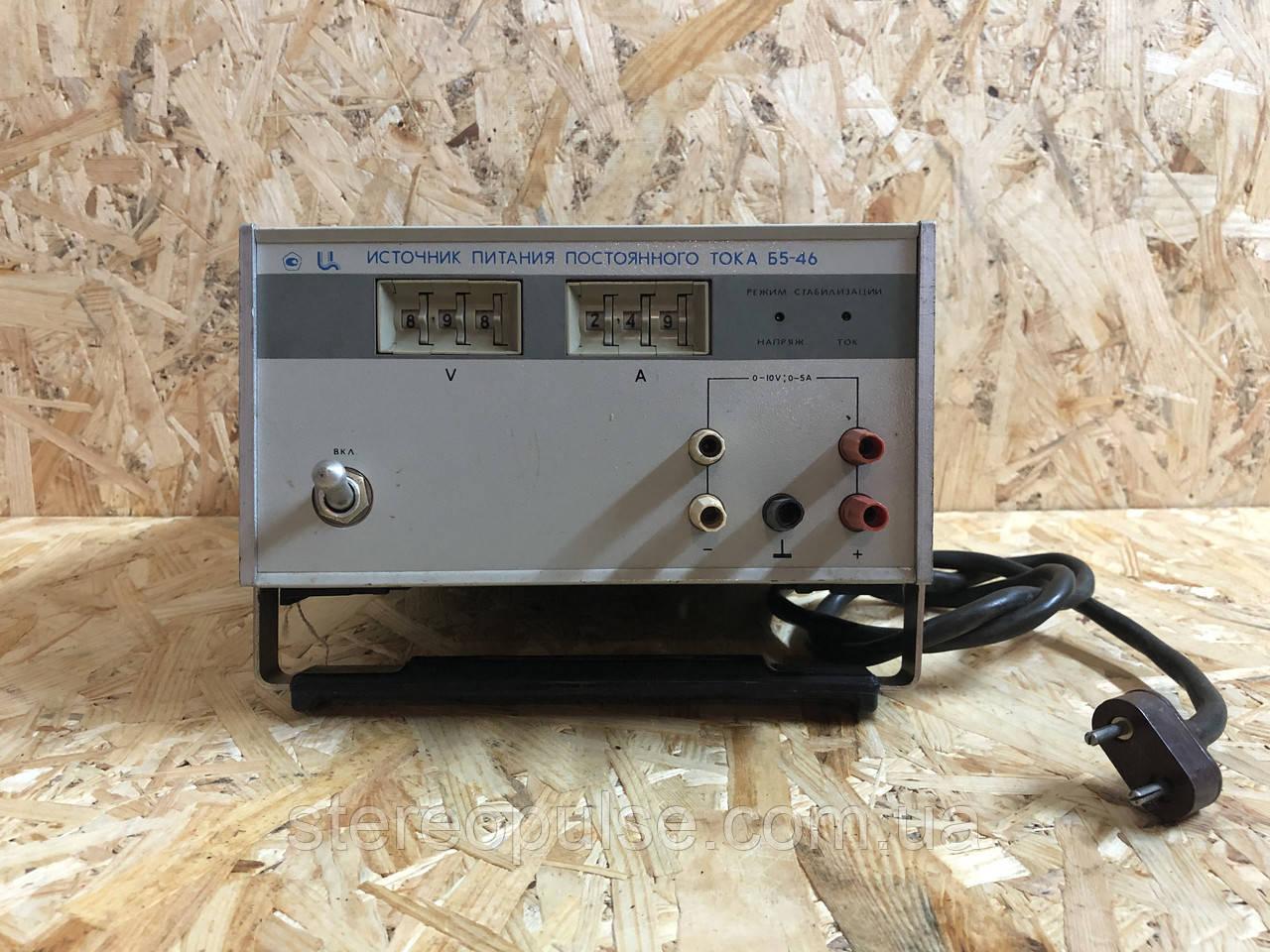 Источник питания постоянного тока Б5-46 (10В, 5А)