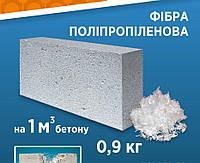 MultiChem. Фібра поліпропіленова 12 мм 0,9 кг. Фибра полипропиленовая для бетона, фиброволокно бетон, фото 1